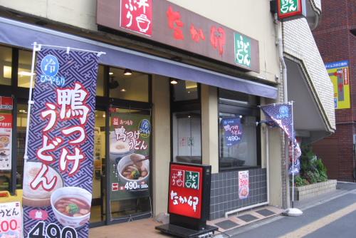 和風牛丼とうどんのなか卯 成増店