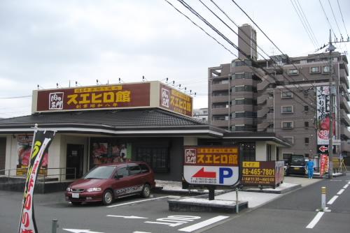 スエヒロ館 和光本町店