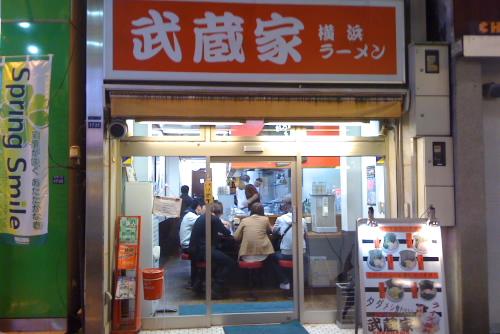 横浜ラーメン 武蔵家 成増店