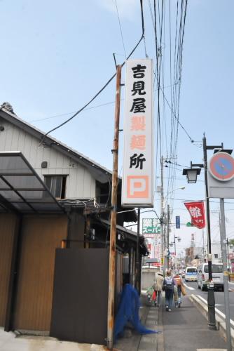 吉見屋製麺所