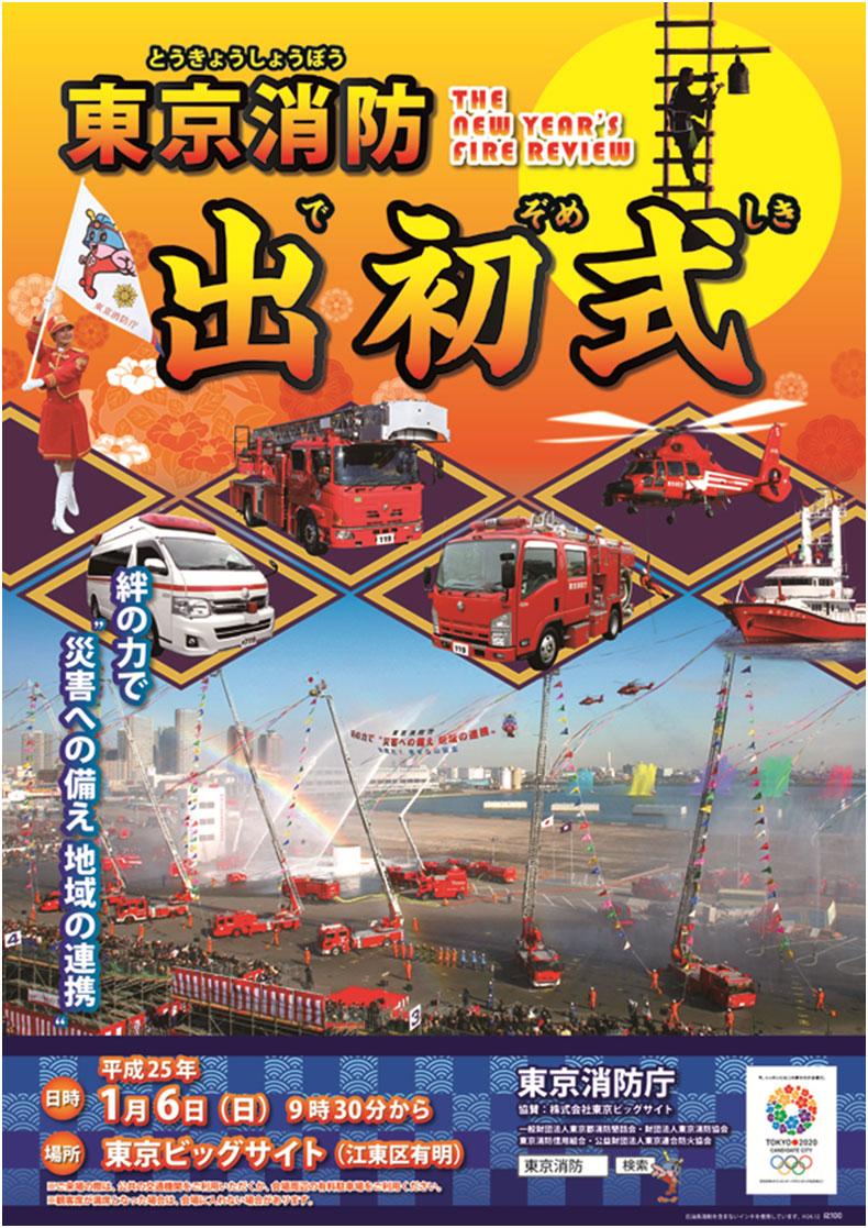 東京消防出初式