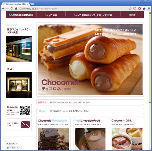 100%ChocolateCafe.のホームページ