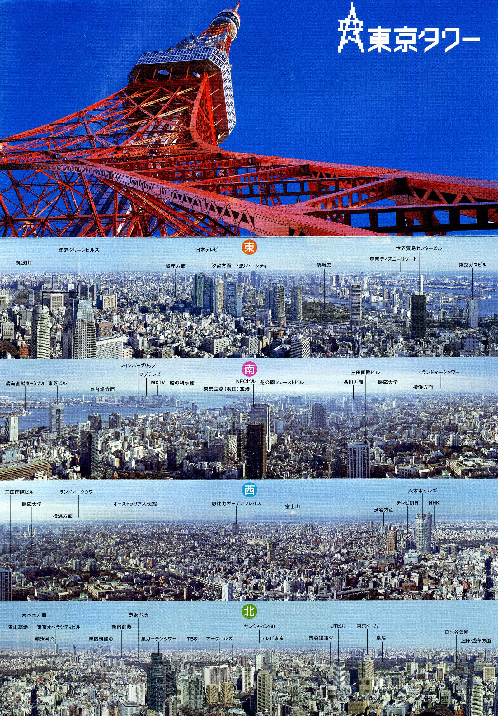 2005年 東京タワー パンレット