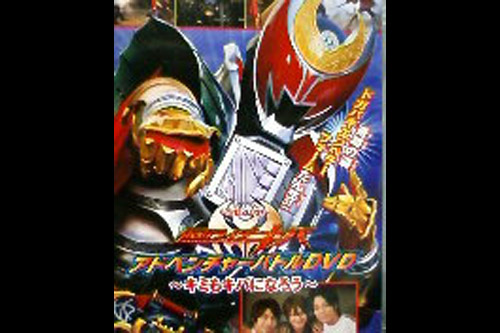 Kamen Rider Kiva: You Can Also be Kiva