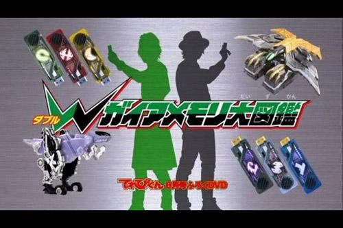 仮面ライダーW DVD ガイアメモリ大図鑑