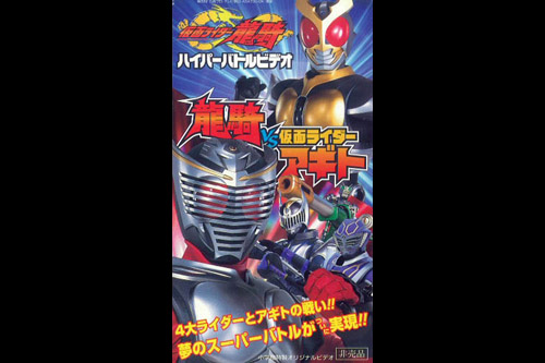 Kamen Rider Ryuki: Ryuki vs. Kamen Rider Agito