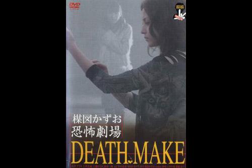 楳図かずお恐怖劇場 DEATH MAKE
