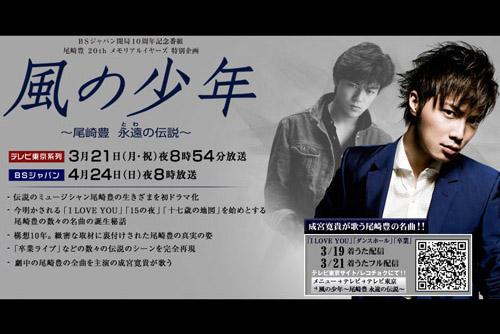 風の少年 / 尾崎豊 永遠の伝説