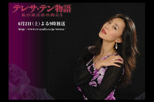 Special Drama Story of Teresa Teng