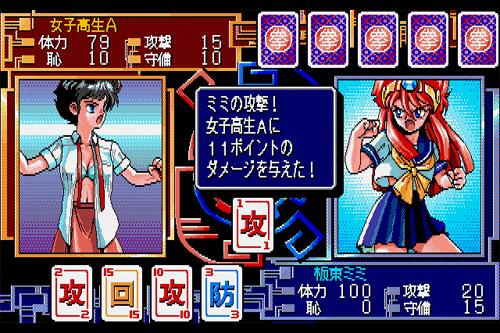 SUPER バトルスキンパニック (PC98)