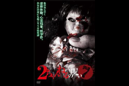 Curse of 2ch Vol.7
