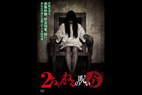 Curse of 2ch Vol.5