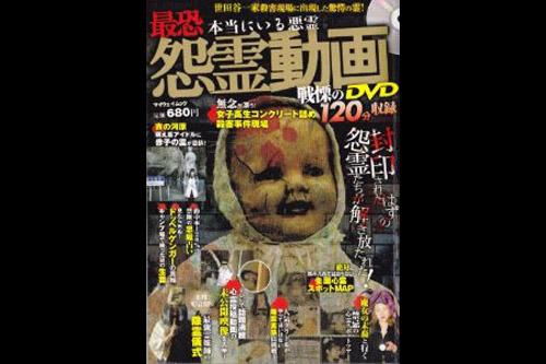 本当にいる悪霊最恐怨霊動画 最恐の封印映像が今解き放たれた!