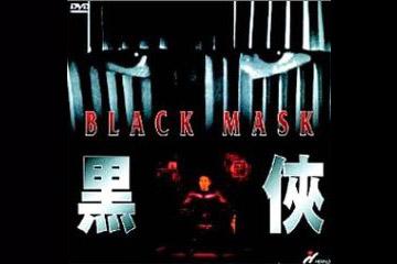 ブラック・マスク 黒侠