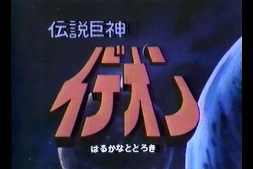 伝説巨神イデオン (全39話)