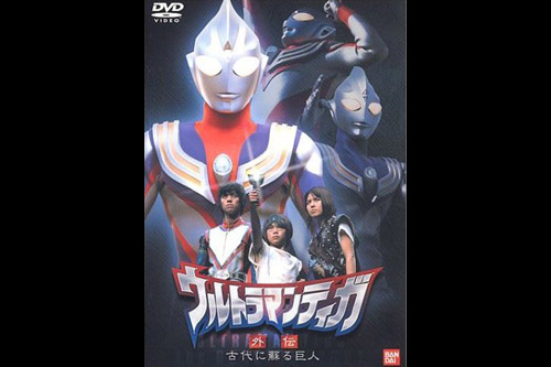 Ultraman Tiga- Revival of the Ancient Giant