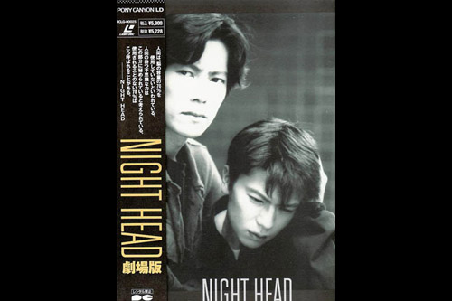NIGHT HEAD 劇場版