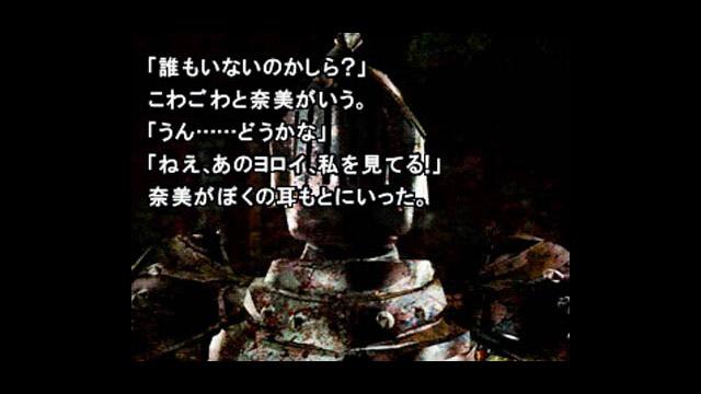 弟切草 (PS)
