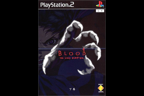 BLOOD THE LAST VAMPIRE 下巻 (PS2)