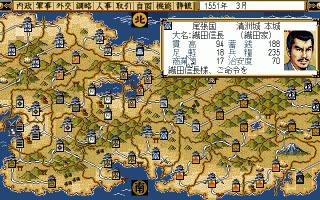 信長の野望・覇王伝 (PC98)