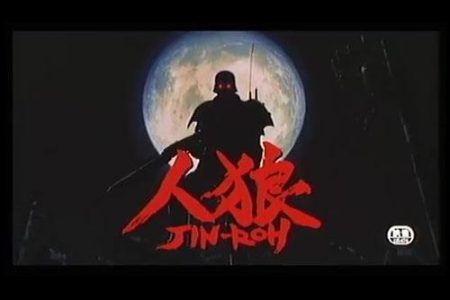 人狼 JIN-ROH