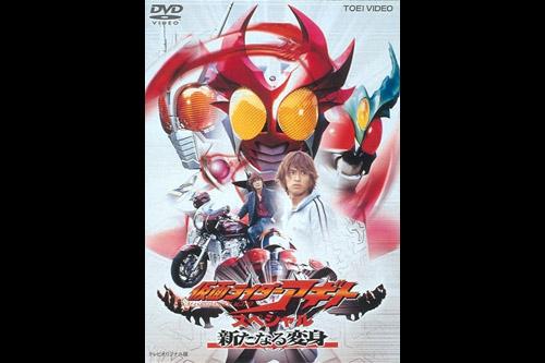 Kamen Rider Agito Special Aratanaru Henshin
