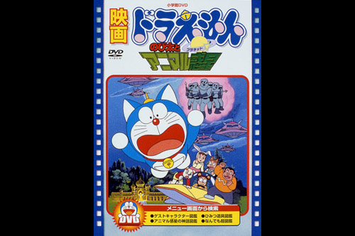 Doraemon: Nobita and the Animal Planet