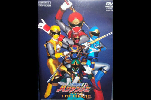 Ninpuu Sentai Hurricaneger Shushuuto the Movie