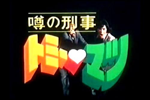 噂の刑事トミーとマツ (全2期/全106話)