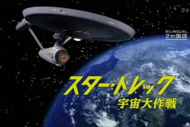 宇宙大作戦 / スタートレック (全3期・全79話)