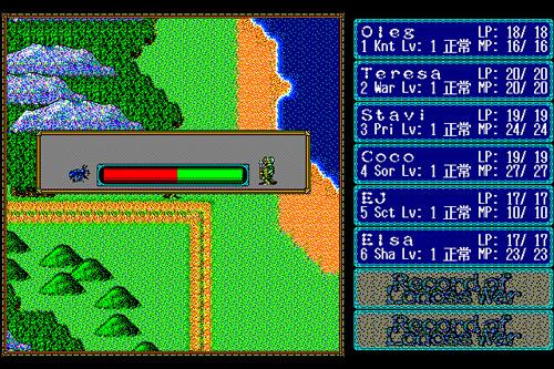 ロードス島戦記II 五色の魔竜 (PC98)