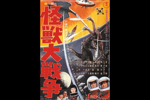ゴジラ(6) 怪獣大戦争