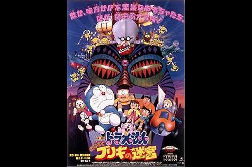 Doraemon: Nobita and Tin-Plate Labyrinth