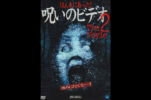 Honto Ni Atta! Noroi no Video The Movie 2 (2003)