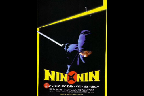 NIN × NIN 忍者ハットリくん THE MOVIE