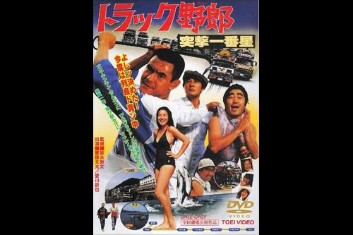 Track yarou: Totsugeki Ichibanboshi