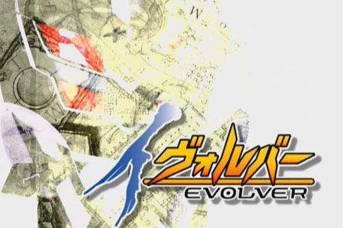 イヴォルバー -EVOLVER- (全6話)
