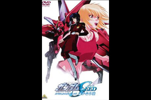 Mobile Suit Gundam Seed Special Edition 2 -Dawn Becomes Distant