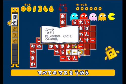 ことばのパズル もじぴったん (PS2)