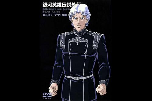銀河英雄伝説外伝 第3次ティアマト会戦