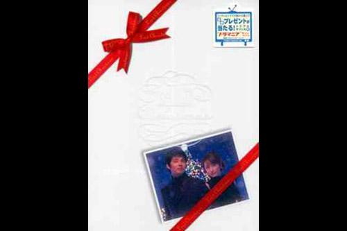 ラストクリスマス (全11回)