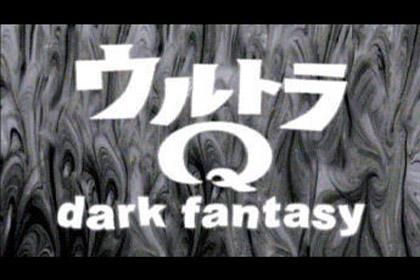 ウルトラQ dark fantasy (全26話)