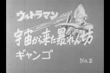 Time Slip File - Ultraman 1966