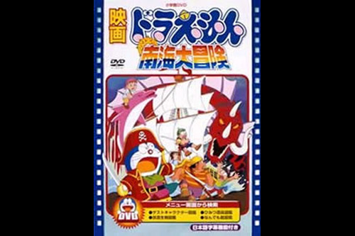 Doraemon: Nobita's South Sea Adventure