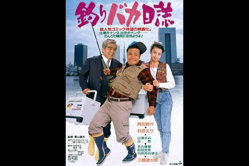 釣りバカ日誌 [レビュー] 釣りバカ日誌 5 (1992年の日本映画) | 思考回廊