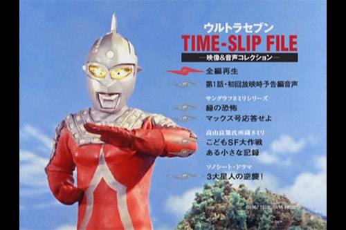 Time Slip File - Ultra Seven 1967
