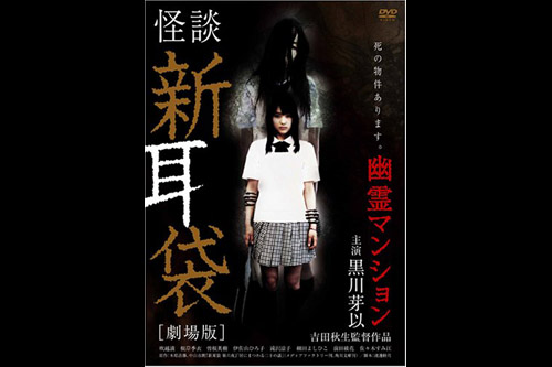 Yurei Manshon - Tales of Terror from Tokyo and All Over Japan