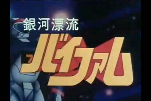 銀河漂流バイファム (全46話)