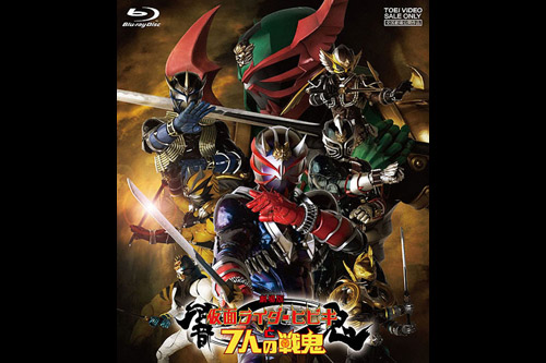 Kamen Rider Hibiki and the Seven War Demons