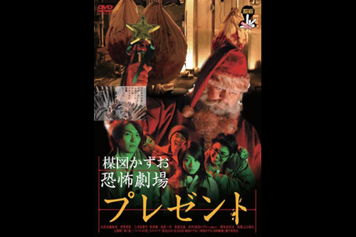 Kazuo Umezu's Horror Theater: THE PRESENT